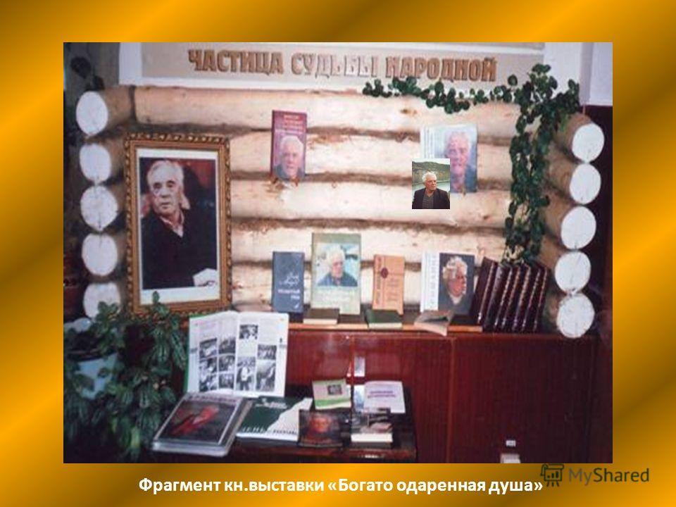 Фрагмент кн.выставки «Богато одаренная душа»
