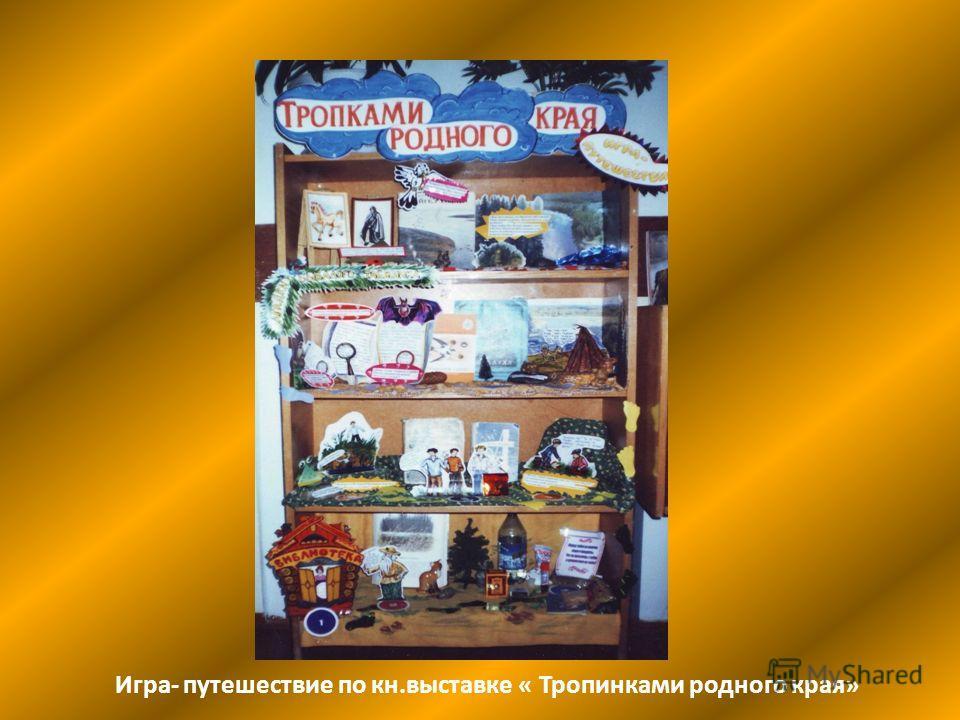 Игра- путешествие по кн.выставке « Тропинками родного края»