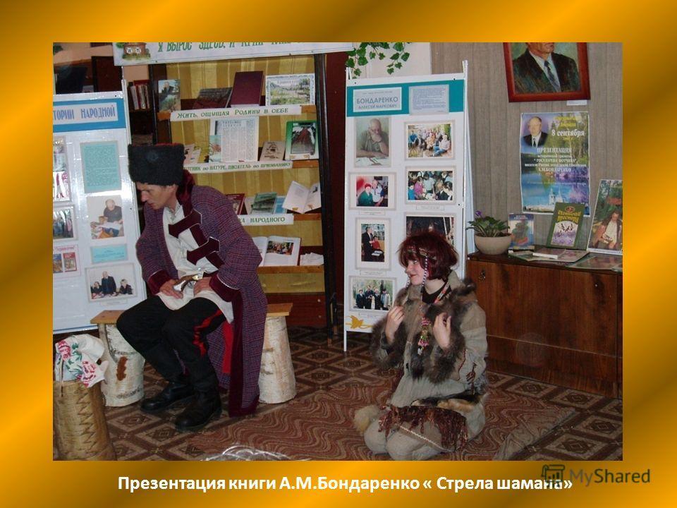 Презентация книги А.М.Бондаренко « Стрела шамана»
