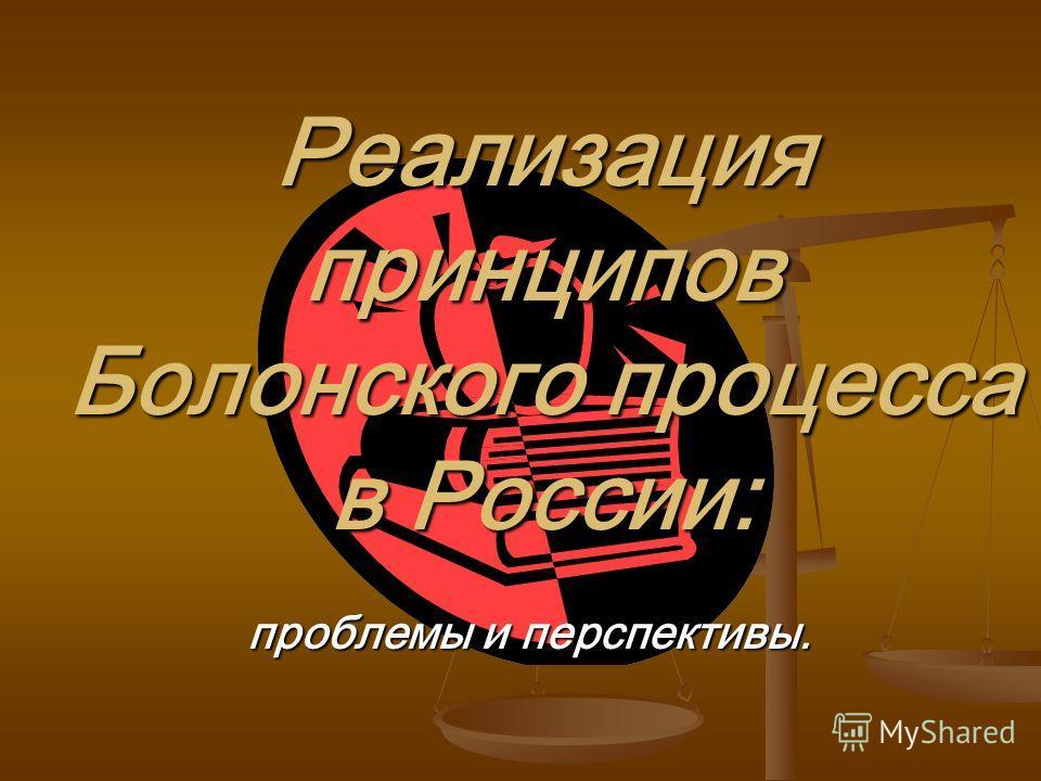 Реализация принципов Болонского процесса в России: проблемы и перспективы.