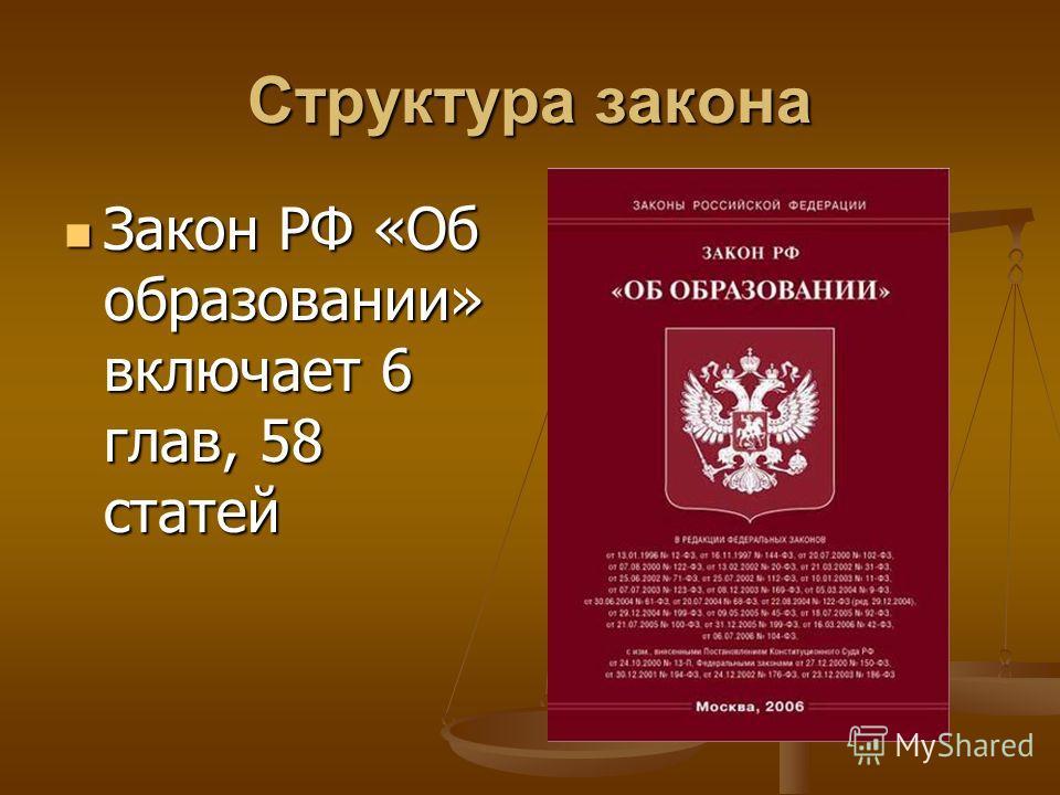Структура закона Закон РФ «Об образовании» включает 6 глав, 58 статей Закон РФ «Об образовании» включает 6 глав, 58 статей
