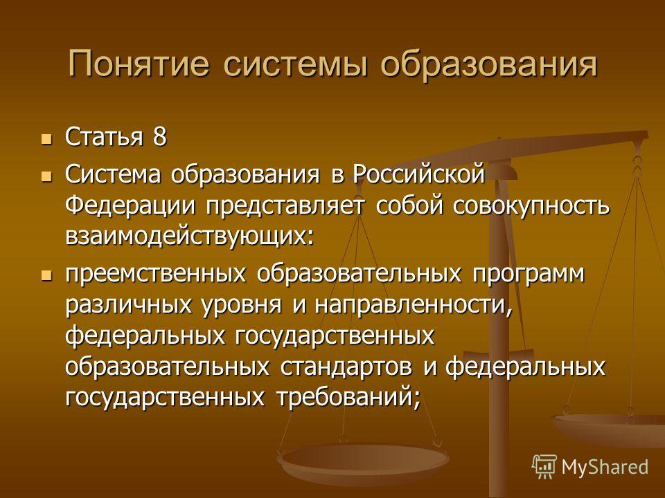 Понятие системы образования Статья 8 Статья 8 Система образования в Российской Федерации представляет собой совокупность взаимодействующих: Система образования в Российской Федерации представляет собой совокупность взаимодействующих: преемственных об