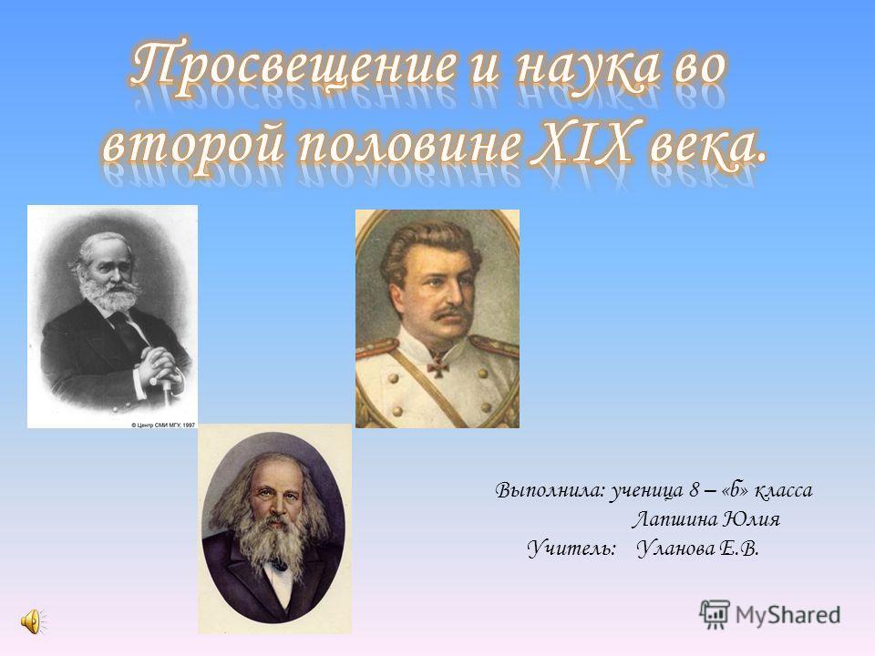 Выполнила: ученица 8 – «б» класса Лапшина Юлия Учитель: Уланова Е.В.