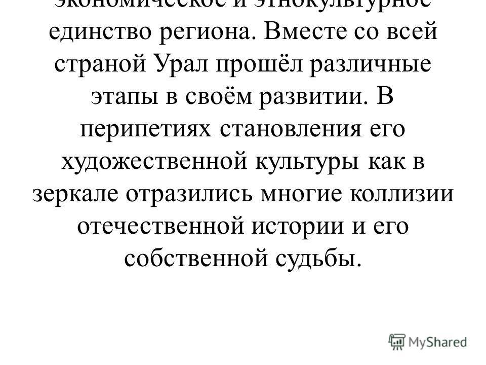 Урал переступил порог XXI века. Он по-прежнему остаётся одним из ведущих промышленных, научно- технических и культурных центров страны. Продолжает сохраняться экономическое и этнокультурное единство региона. Вместе со всей страной Урал прошёл различн