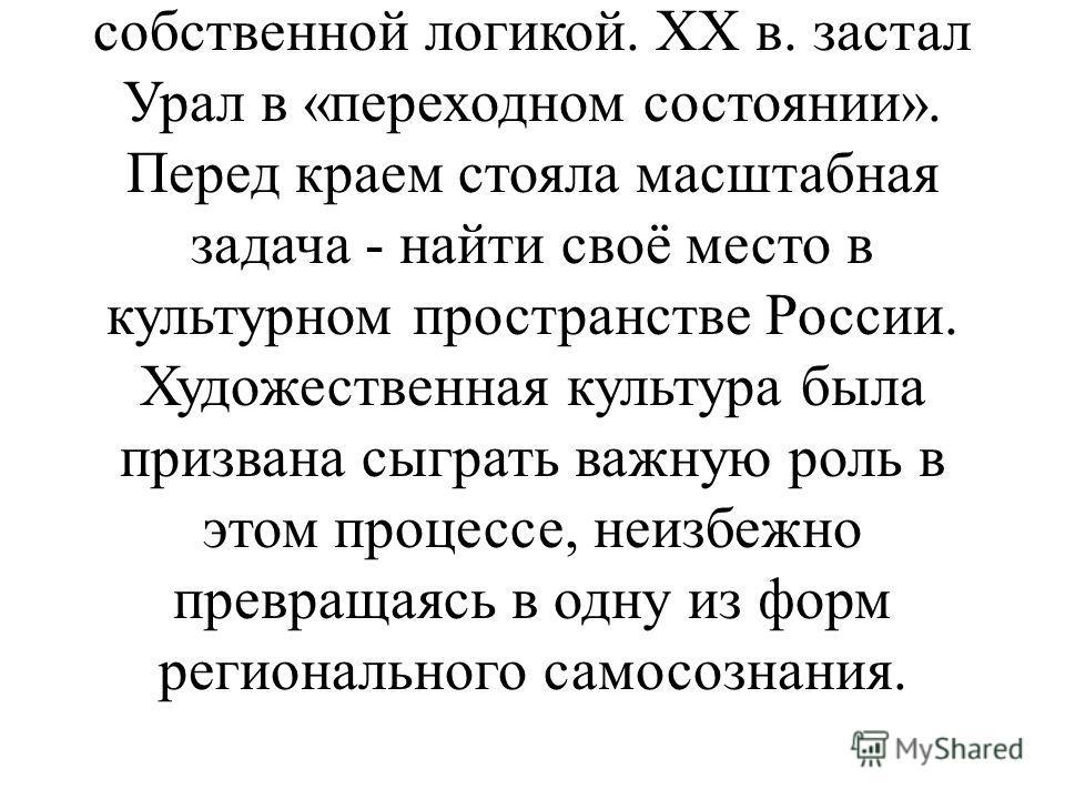 События недавнего прошлого уже становятся частью истории. Развитие художественной культуры Урала в XX в. предстаёт как сложный, порою противоречивый процесс, не лишённый внутреннего драматизма, но обладающий собственной логикой. XX в. застал Урал в «