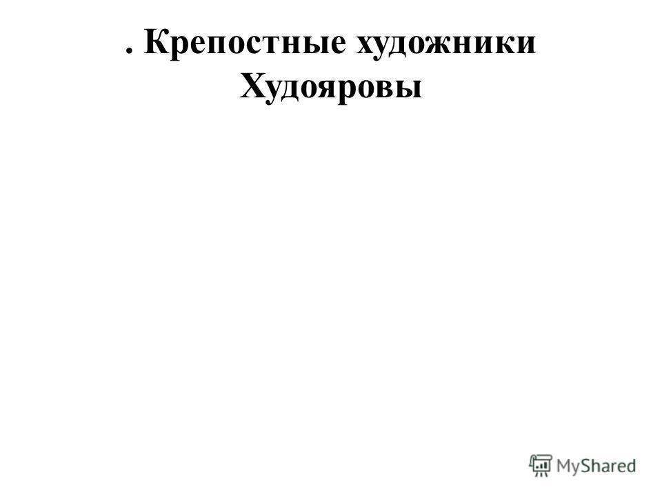 . Крепостные художники Худояровы