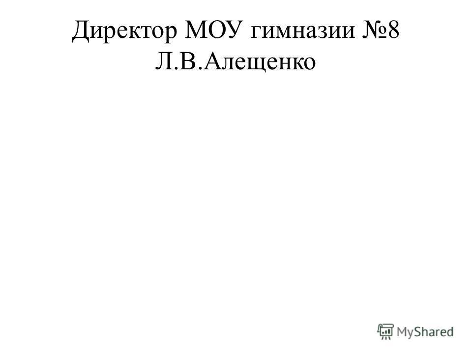 Директор МОУ гимназии 8 Л.В.Алещенко