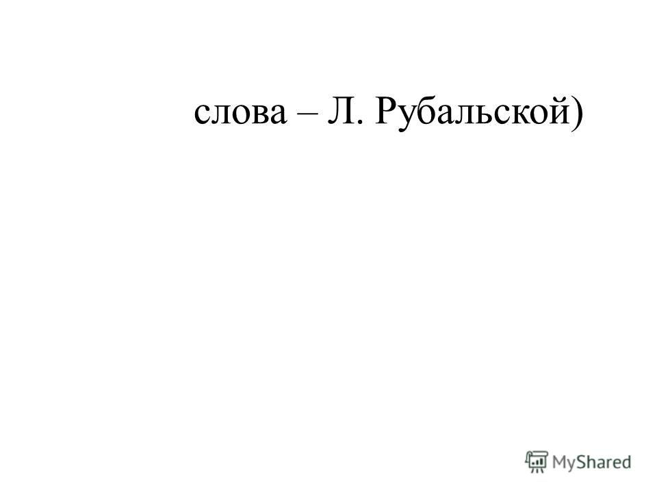 слова – Л. Рубальской)