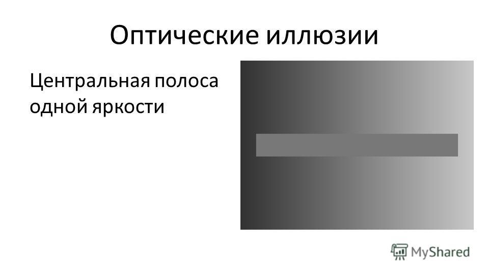 Оптические иллюзии Центральная полоса одной яркости