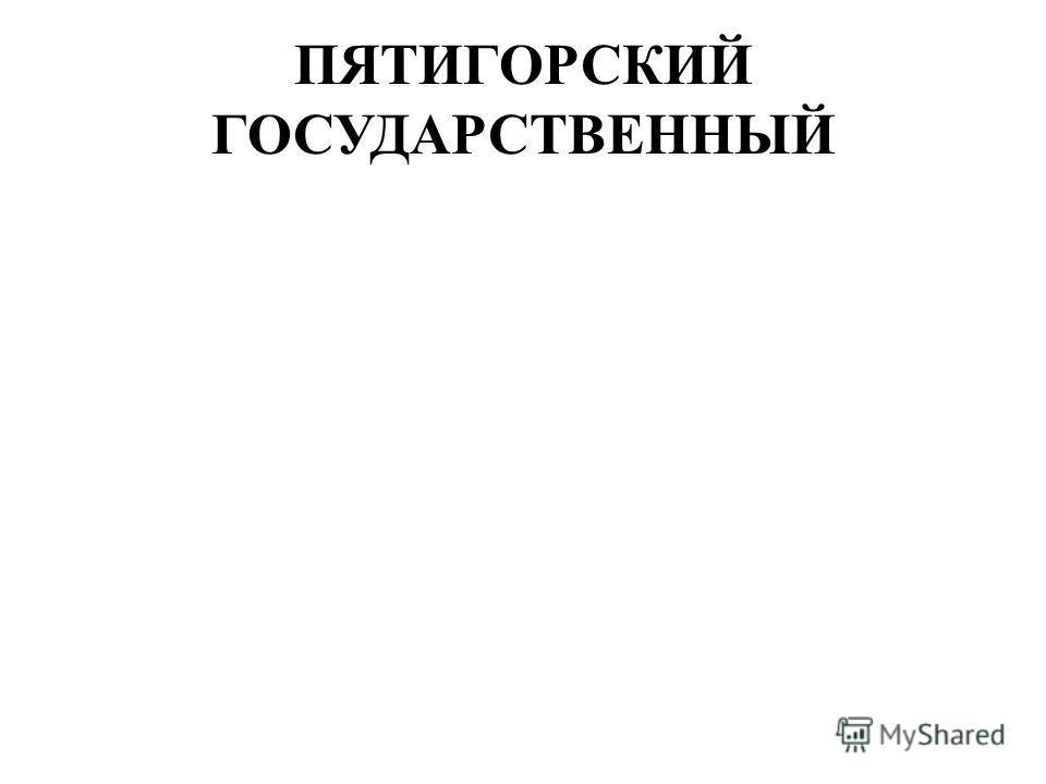ПЯТИГОРСКИЙ ГОСУДАРСТВЕННЫЙ