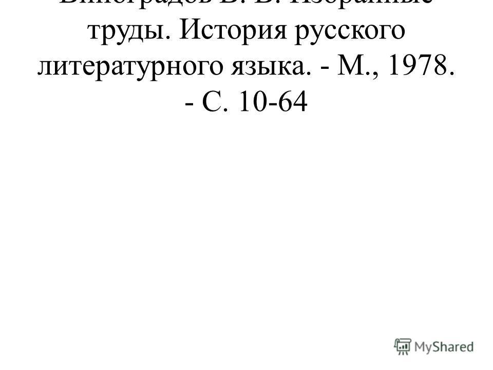 Виноградов В. В. Избранные труды. История русского литературного языка. - М., 1978. - С. 10-64