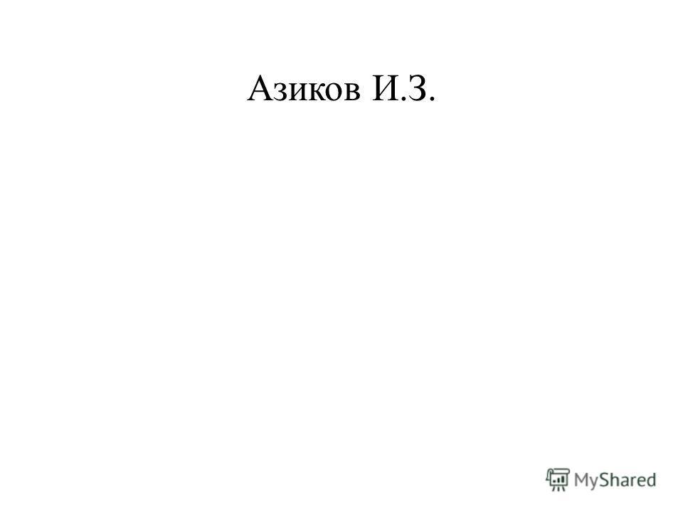 Азиков И.З.