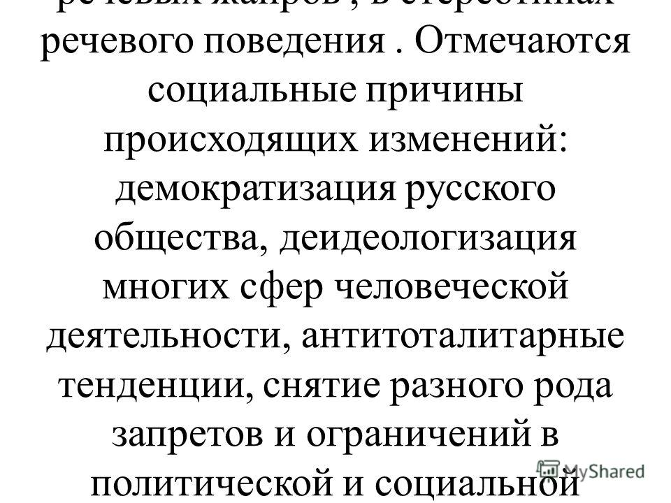 Авторы этих работ исследуют новшества в лексике русского языка в частности многочисленные иноязычные заимствования, по преимуществу американизмы, в семантике, словообразовании, грамматике, в стилистических характеристиках слова и в соотношении функци
