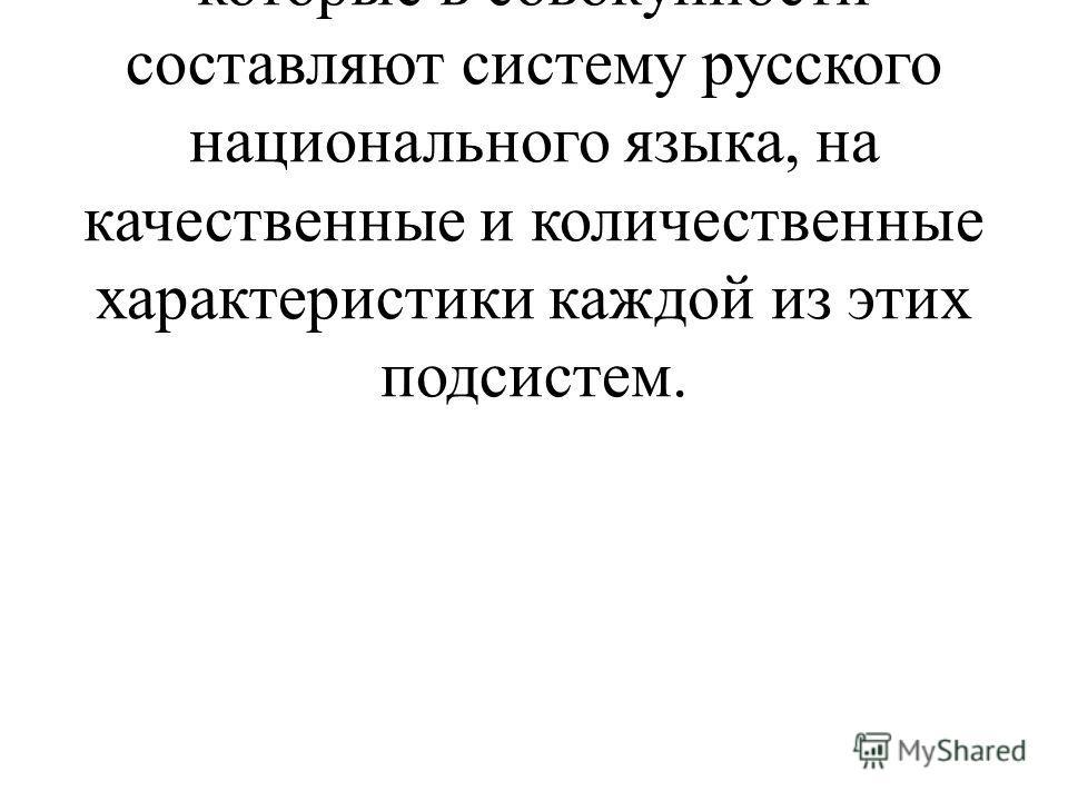 Изменения в обществе влияют и на взаимоотношения подсистем, которые в совокупности составляют систему русского национального языка, на качественные и количественные характеристики каждой из этих подсистем.