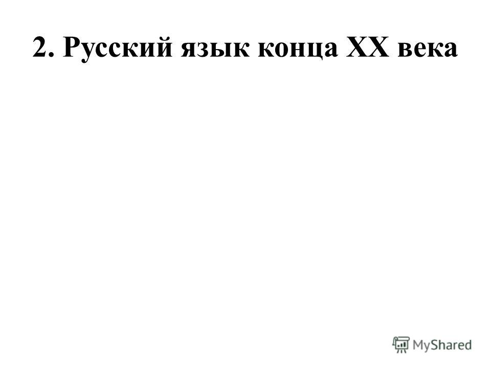 2. Русский язык конца XX века