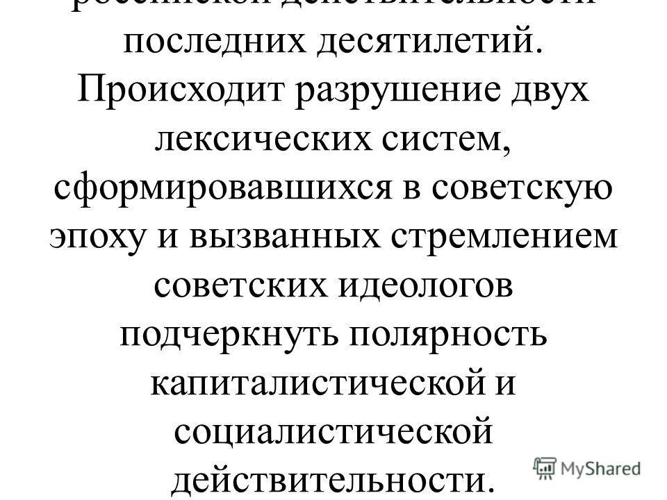Отличительная черта современного состояния лексики русского языка переориентировка слов из характеризующих социальные явления капиталистического строя в наименование явлений российской действительности последних десятилетий. Происходит разрушение дву