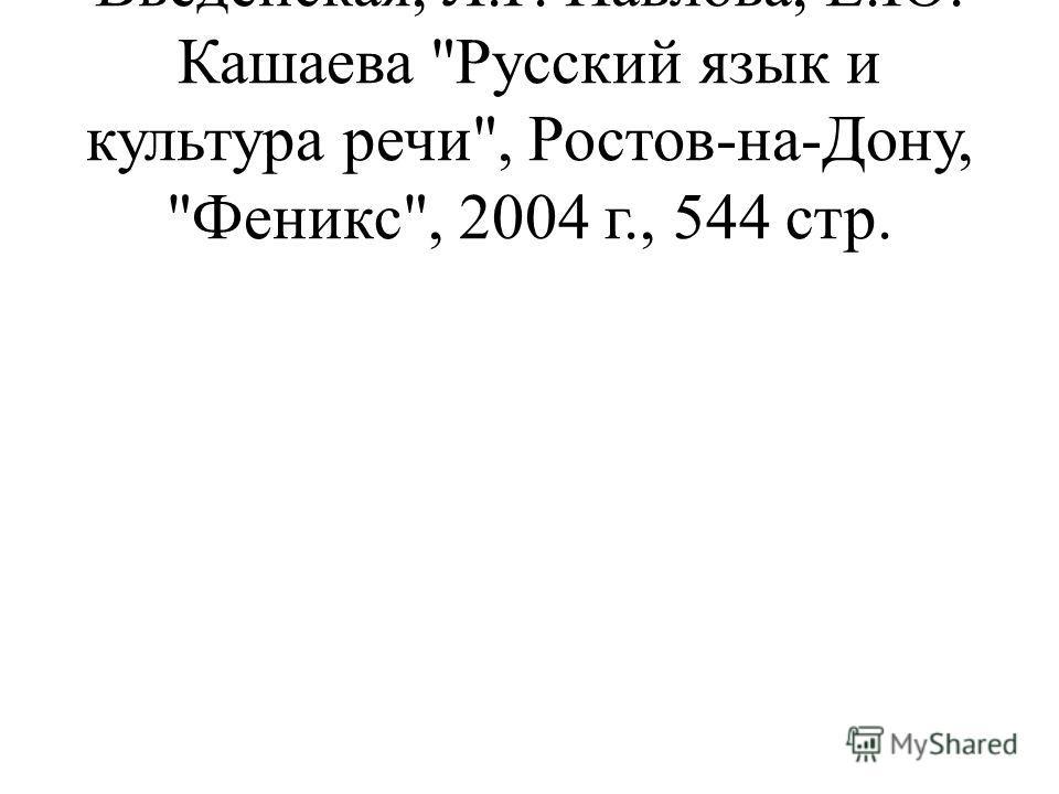 Введенская, Л.Г. Павлова, Е.Ю. Кашаева Русский язык и культура речи, Ростов-на-Дону, Феникс, 2004 г., 544 стр.