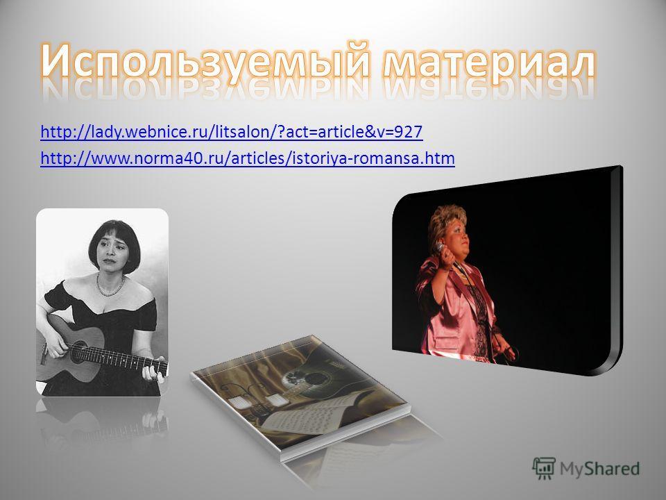 http://lady.webnice.ru/litsalon/?act=article&v=927 http://www.norma40.ru/articles/istoriya-romansa.htm