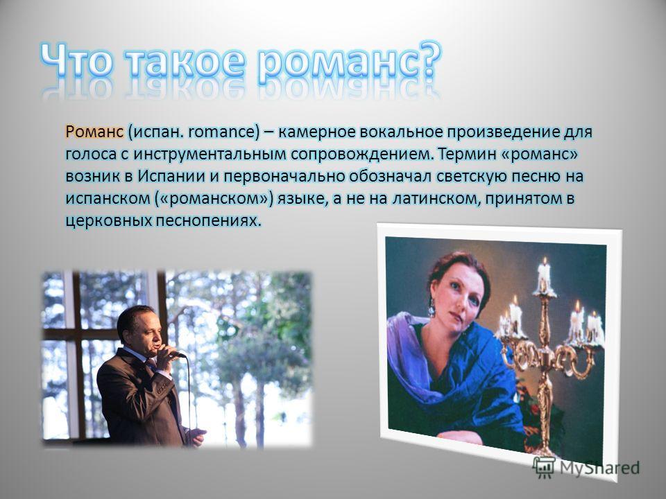 Что такое старинный русский романс доклад 3985
