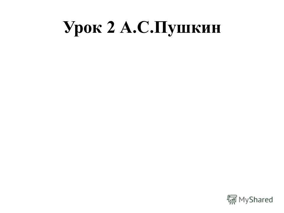 Урок 2 А.С.Пушкин