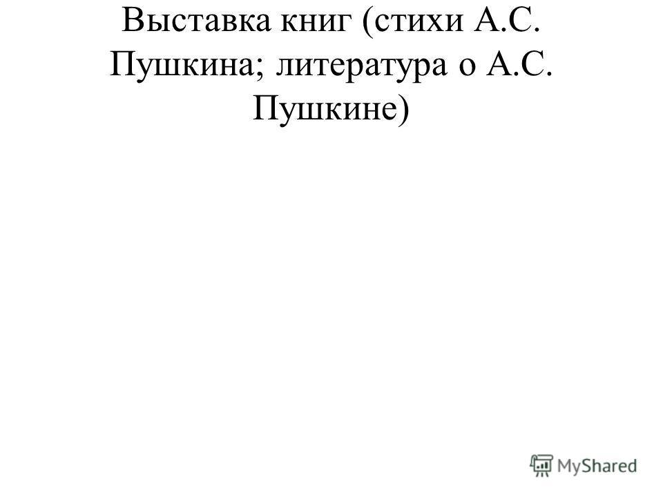 Выставка книг (стихи А.С. Пушкина; литература о А.С. Пушкине)