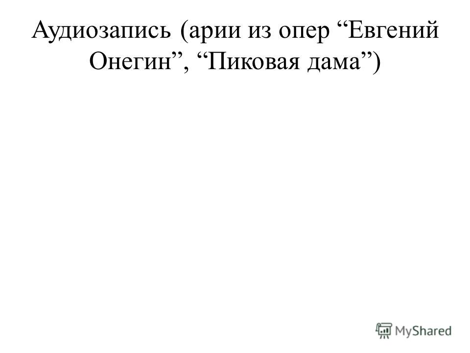 Аудиозапись (арии из опер Евгений Онегин, Пиковая дама)