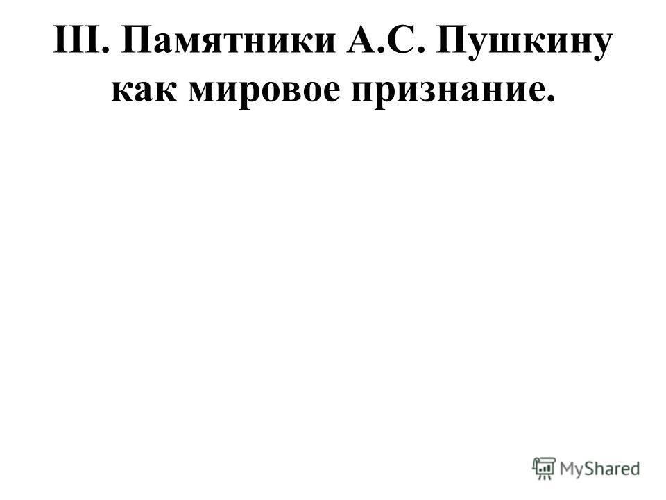 III. Памятники А.С. Пушкину как мировое признание.