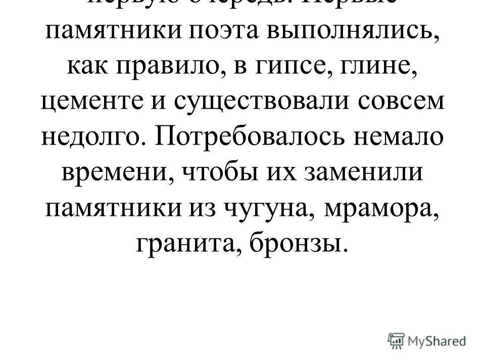 Слайд 14. Ученик 2: В ХХ веке фамилия А.С.Пушкина была внесена в список лиц, чье имя должно быть увековечено в первую очередь. Первые памятники поэта выполнялись, как правило, в гипсе, глине, цементе и существовали совсем недолго. Потребовалось немал