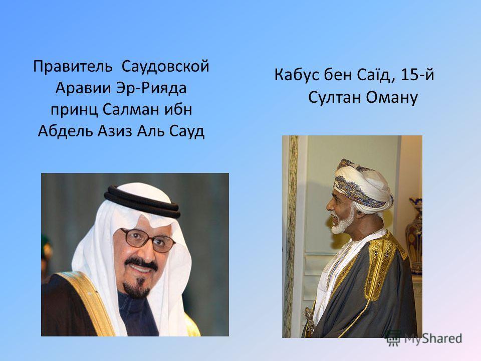 Правитель Саудовской Аравии Эр-Рияда принц Салман ибн Абдель Азиз Аль Сауд Кабус бен Саїд, 15-й Султан Оману