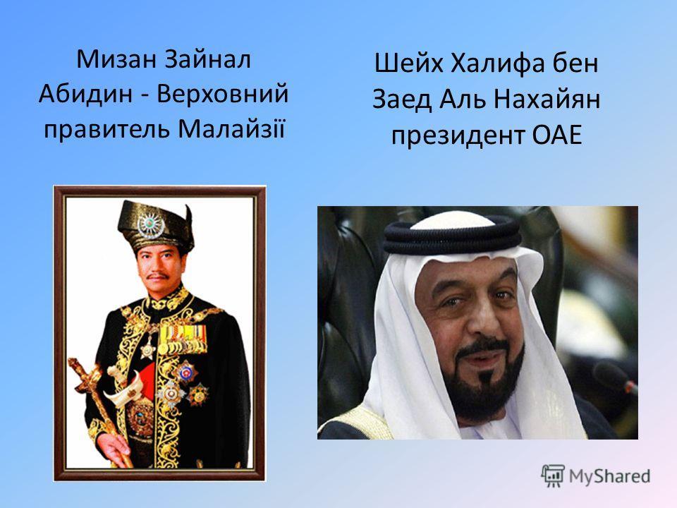 Мизан Зайнал Абидин - Верховний правитель Малайзії Шейх Халифа бен Заед Аль Нахайян президент ОАЕ