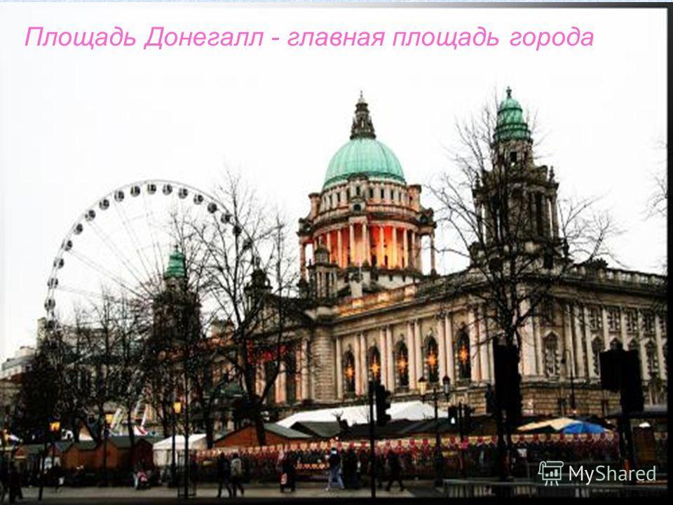 Площадь Донегалл - главная площадь города