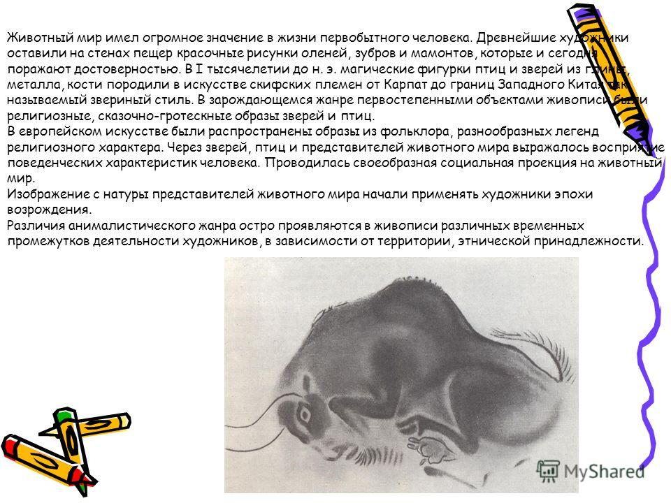 Животный мир имел огромное значение в жизни первобытного человека. Древнейшие художники оставили на стенах пещер красочные рисунки оленей, зубров и мамонтов, которые и сегодня поражают достоверностью. В I тысячелетии до н. э. магические фигурки птиц