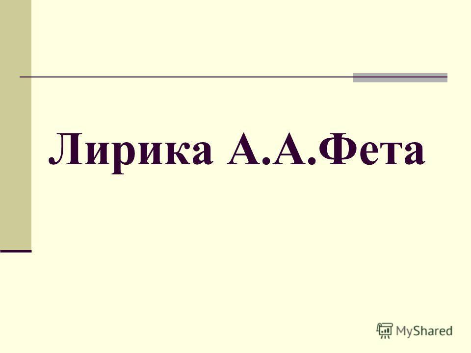 Лирика А.А.Фета