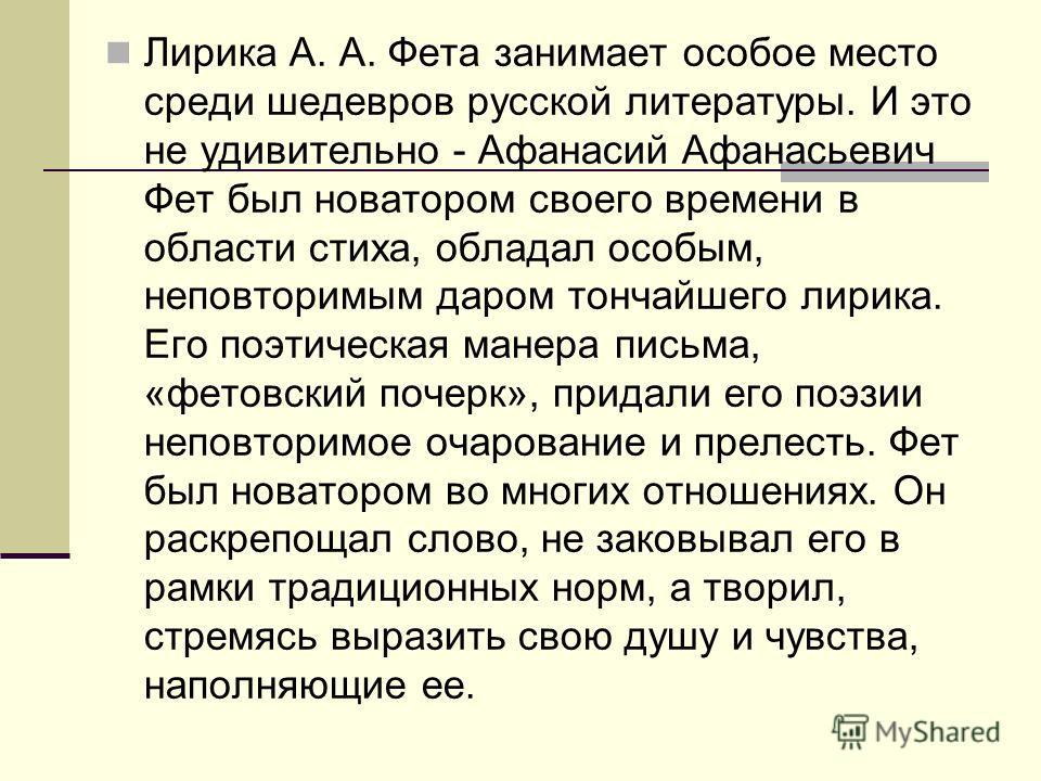 Лирика А. А. Фета занимает особое место среди шедевров русской литературы. И это не удивительно - Афанасий Афанасьевич Фет был новатором своего времени в области стиха, обладал особым, неповторимым даром тончайшего лирика. Его поэтическая манера пись