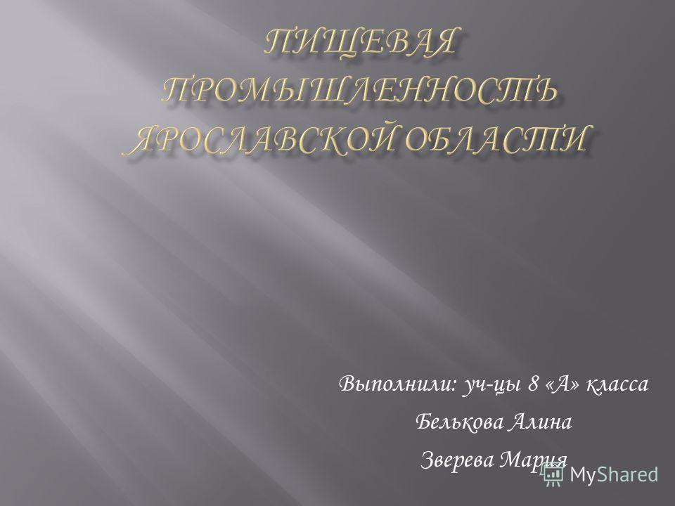 Выполнили: уч-цы 8 «А» класса Белькова Алина Зверева Мария