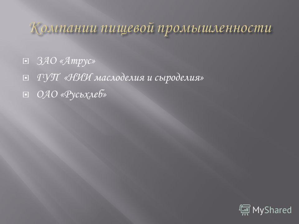 ЗАО «Атрус» ГУП «НИИ маслоделия и сыроделия» ОАО «Русьхлеб»