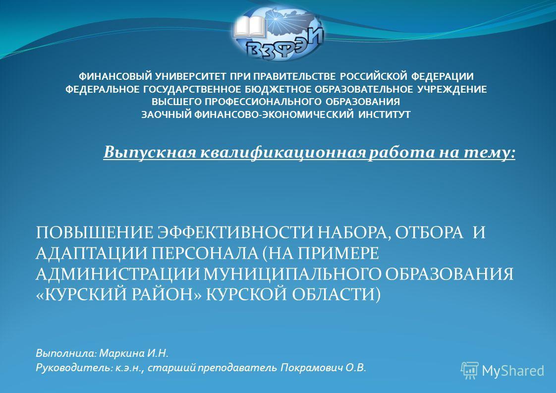 ФИНАНСОВЫЙ УНИВЕРСИТЕТ ПРИ ПРАВИТЕЛЬСТВЕ РОССИЙСКОЙ ФЕДЕРАЦИИ ФЕДЕРАЛЬНОЕ ГОСУДАРСТВЕННОЕ БЮДЖЕТНОЕ ОБРАЗОВАТЕЛЬНОЕ УЧРЕЖДЕНИЕ ВЫСШЕГО ПРОФЕССИОНАЛЬНОГО ОБРАЗОВАНИЯ ЗАОЧНЫЙ ФИНАНСОВО-ЭКОНОМИЧЕСКИЙ ИНСТИТУТ Выпускная квалификационная работа на тему: П