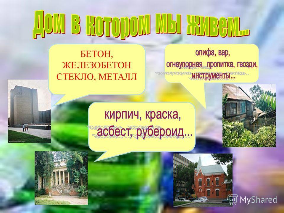 БЕТОН, ЖЕЛЕЗОБЕТОН СТЕКЛО, МЕТАЛЛ