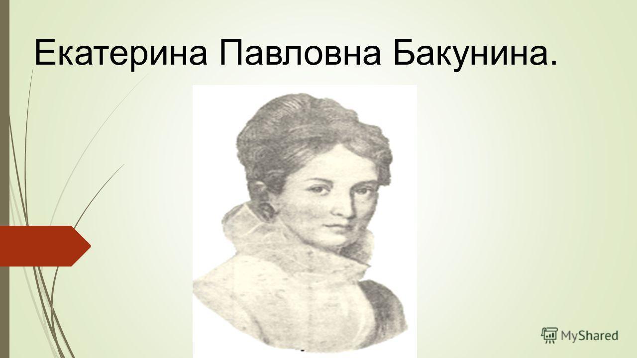 Екатерина Павловна Бакунина.