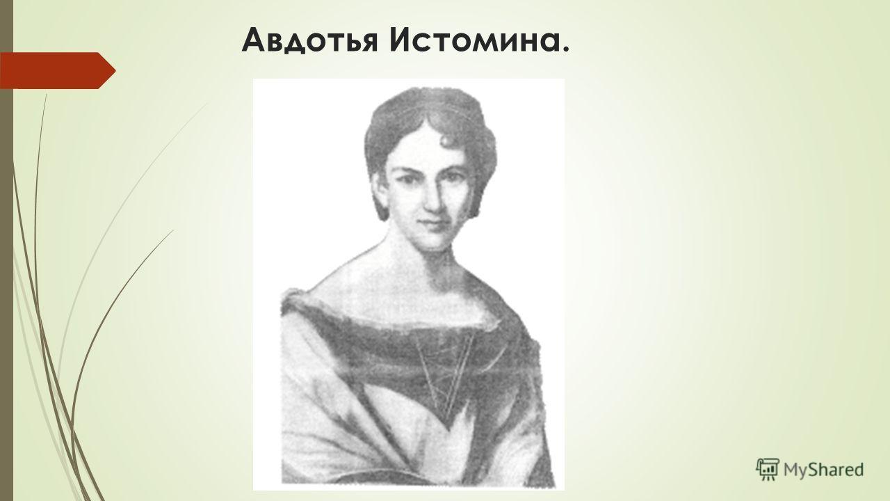 Авдотья Истомина.