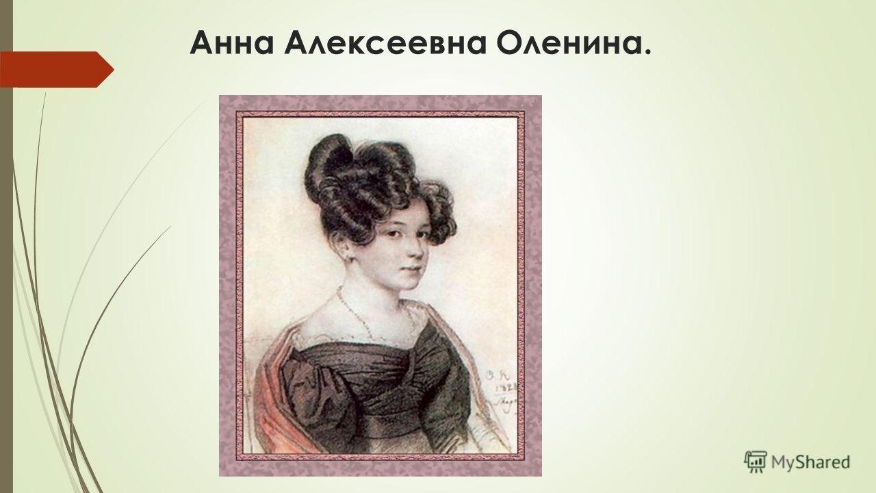 Анна Алексеевна Оленина.