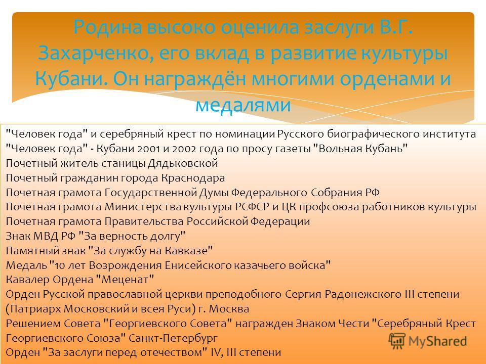 Родина высоко оценила заслуги В.Г. Захарченко, его вклад в развитие культуры Кубани. Он награждён многими орденами и медалями