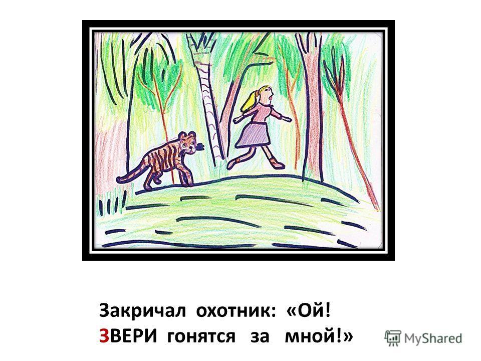 Закричал охотник: «Ой! ДВЕРИ гонятся за мной!»