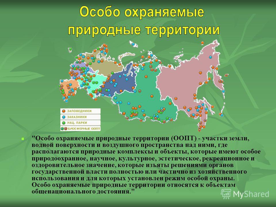Особо охраняемые природные территории особо охраняемые природные территории (заповедники, заказники, национальные и