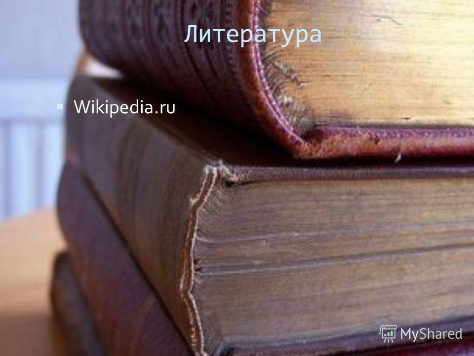 Литература Wikipedia.ru