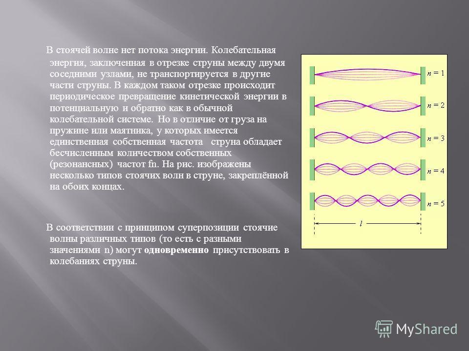 Если механическая волна, распространяющаяся в среде, встречает на своем пути какое - либо препятствие, то она может резко изменить характер своего поведения. Например, на границе раздела двух сред с разными механическими свойствами волна частично отр