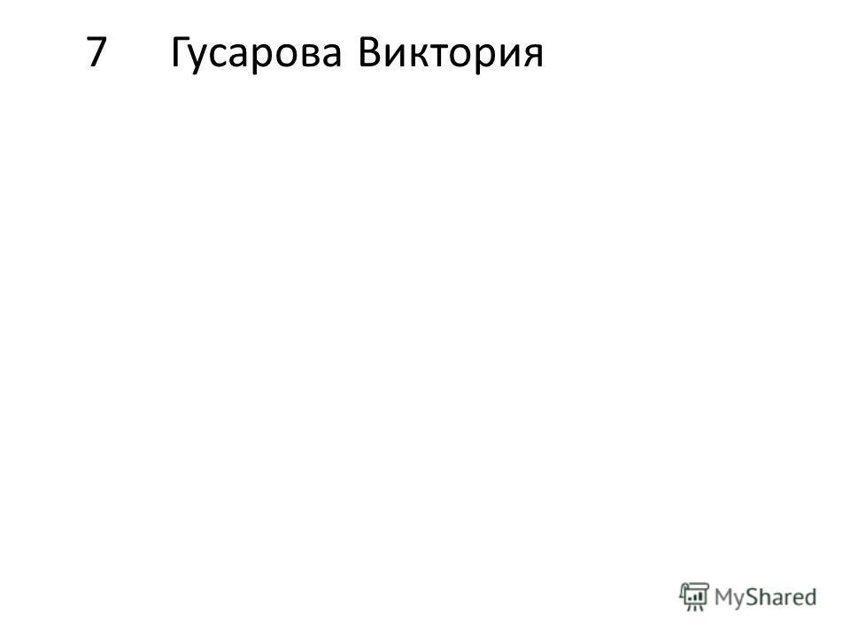 7Гусарова Виктория