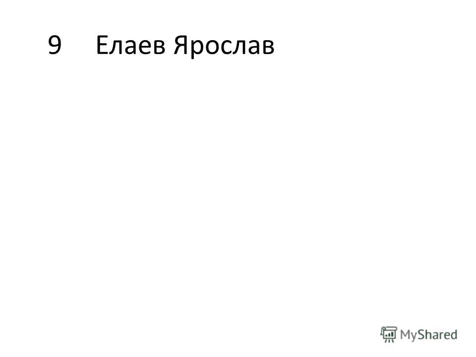 9Елаев Ярослав