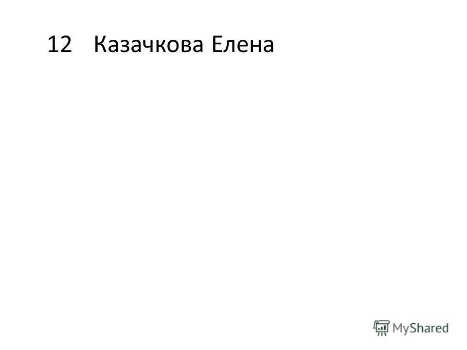 12Казачкова Елена