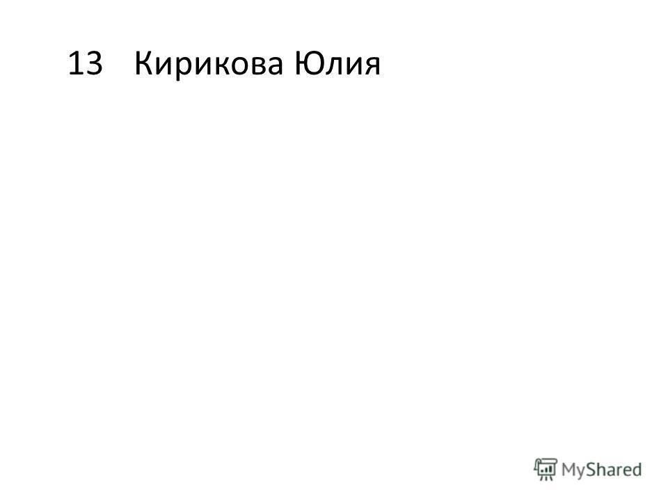 13Кирикова Юлия